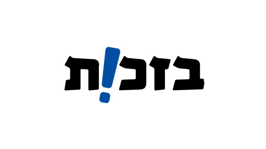 Bizchut logo in Hebrew